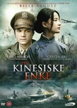 feng huo fang fei / den kinesiske enke - DVD