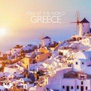 - greece - cd