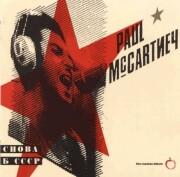 paul mccartney - choba b cccp  - Back in the USSR