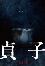 sadako - DVD