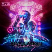muse - simulation theory - Vinyl / LP